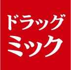 アップル用ドラッグミックロゴ