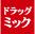 ファビコン用ドラッグミックロゴ