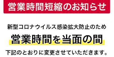 ドラッグミック桃山台店の営業時間変更について