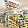 2020年12月10日(木)ドラッグミック北千里店グランドオープン!