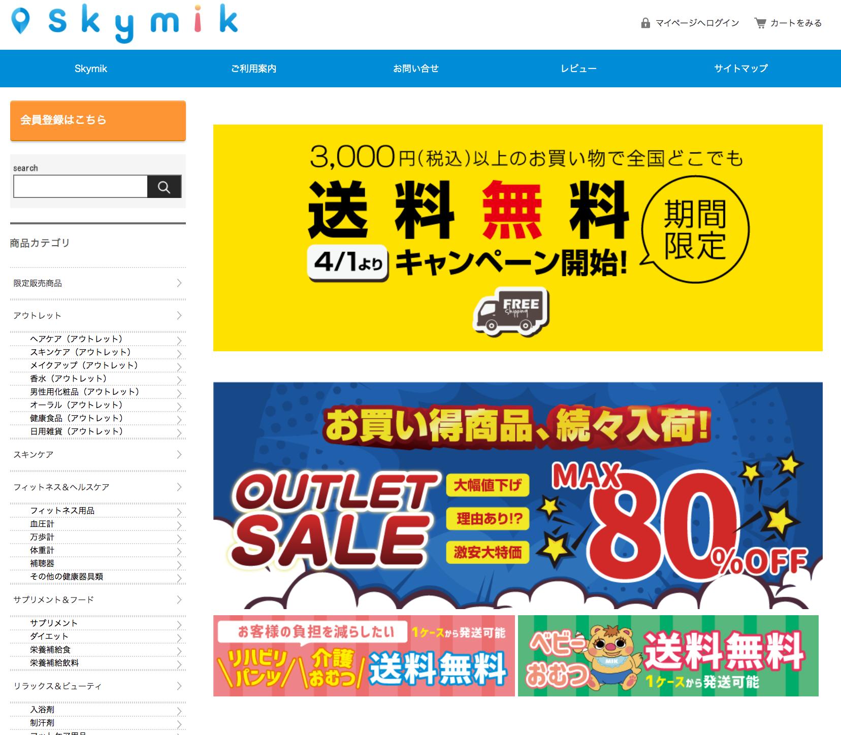 skymik-image