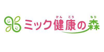 ミック健康の森ロゴ